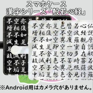 漢字シリーズ「般若心経」3