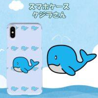 クジラさん【1