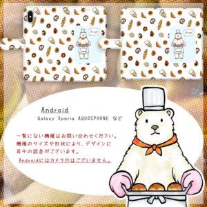 パン屋のくまさん☆【2