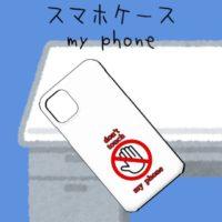 my phone【1