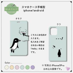 シンプル★ペンギン_ふんわりカラー1
