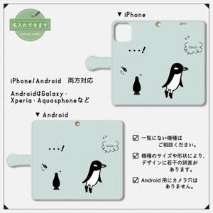 シンプル★ペンギン_ふんわりカラー2