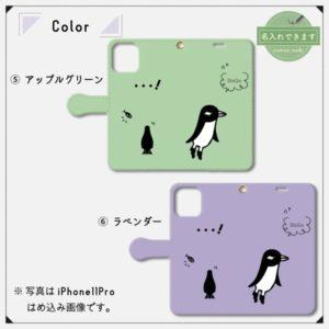 シンプル★ペンギン_ふんわりカラー5