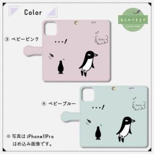シンプル★ペンギン_ふんわりカラー4